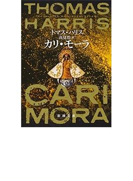 カリ・モーラ(新潮文庫)(新潮文庫)