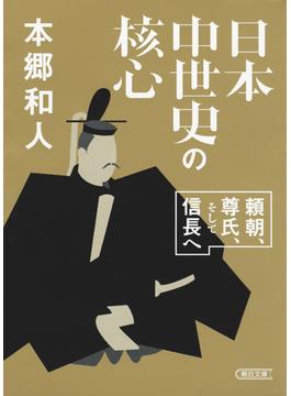 日本中世史の核心 頼朝、尊氏、そして信長へ(朝日文庫)