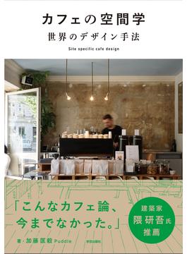 カフェの空間学 世界のデザイン手法
