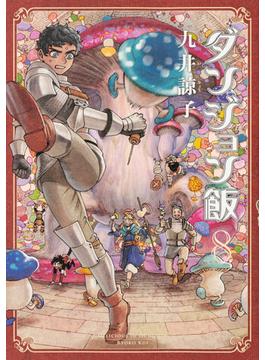 ダンジョン飯 8 (HARTA COMIX)