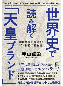 世界史で読み解く「天皇ブランド」 国際教養が身につく「21世紀の君主論」