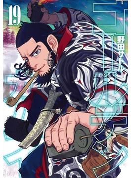 ゴールデンカムイ 19 (ヤングジャンプコミックス)(ヤングジャンプコミックス)