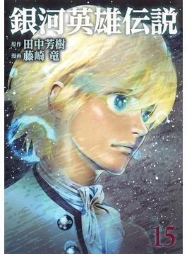 銀河英雄伝説 15 (ヤングジャンプコミックス)(ヤングジャンプコミックス)