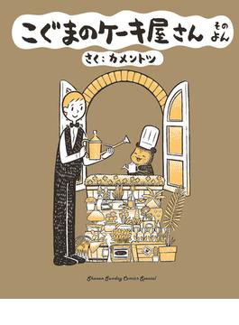 こぐまのケーキ屋さん そのよん (ゲッサン少年サンデーコミックススペシャル)(ゲッサン少年サンデーコミックス)