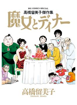 魔女とディナー (BIG COMICS SPECIAL)(ビッグコミックス)