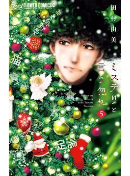 ミステリと言う勿れ 5 (flowersフラワーコミックスα)(flowersフラワーコミックス)