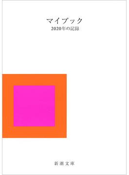 マイブック 2020年の記録(新潮文庫)
