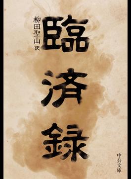 臨済録(中公文庫)