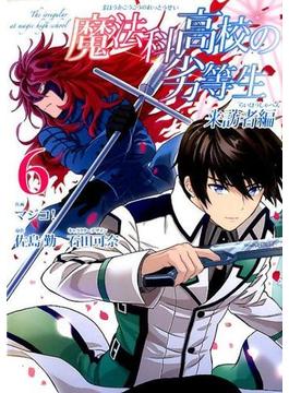 魔法科高校の劣等生 来訪者編6 (G FANTASY COMICS)(Gファンタジーコミックス)