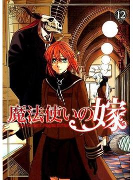 魔法使いの嫁 12 (BLADE COMICS)(BLADE COMICS(ブレイドコミックス))