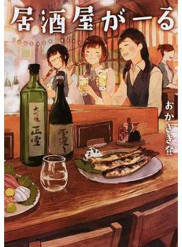 居酒屋がーる (LINE文庫)