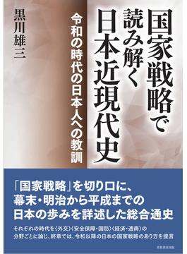 国家戦略で読み解く日本近現代史 令和の時代の日本人への教訓