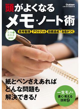 頭がよくなるメモ・ノート術 超一流のインプット・アウトプット(仕事の教科書mini)