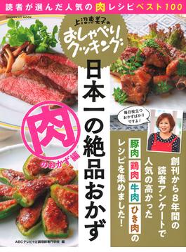 上沼恵美子のおしゃべりクッキング 日本一の絶品おかず 肉のおかず編 読者が選んだ人気の肉レシピベスト100(GAKKEN HIT MOOK)
