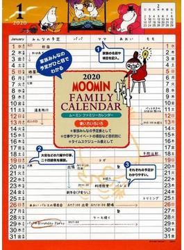 ムーミン壁掛けカレンダー ファミリータイプ