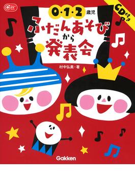 0・1・2歳児ふだんあそびから発表会(Gakken保育Books)