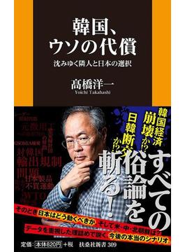 韓国、ウソの代償 沈みゆく隣人と日本の選択(扶桑社新書)