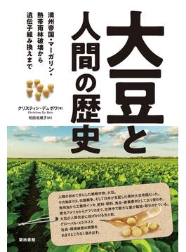 大豆と人間の歴史 満州帝国・マーガリン・熱帯雨林破壊から遺伝子組み換えまで