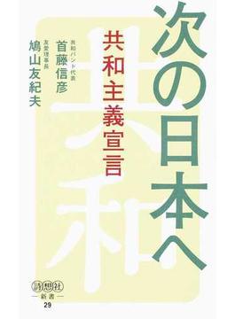 次の日本へ 共和主義宣言