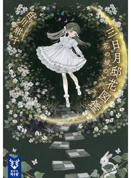 三日月邸花図鑑 花の城のアリス (講談社タイガ)