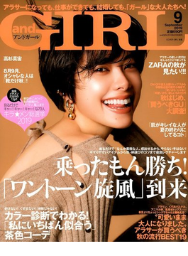 and GIRL 2019年 09月号 [雑誌]