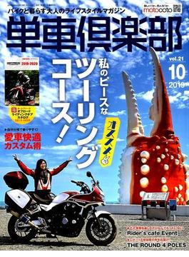 単車倶楽部 2019年 10月号 [雑誌]