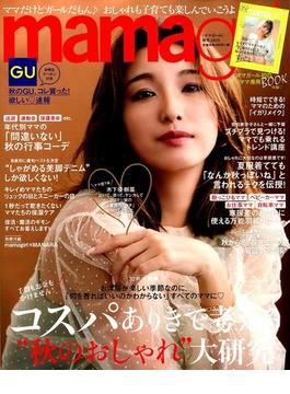 mamagirl 2019年 10月号 [雑誌]