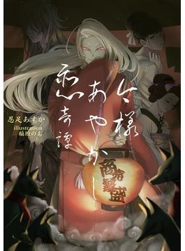 今様あやかし恋奇譚(フリージア文庫)