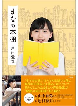 『まなの本棚』