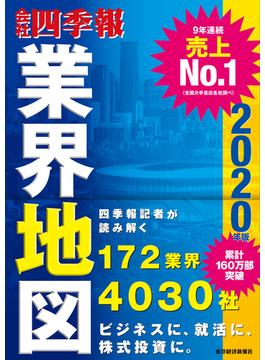 会社四季報業界地図 2020年版