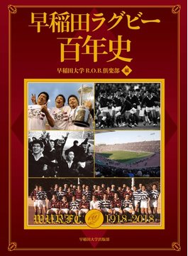早稲田ラグビー百年史