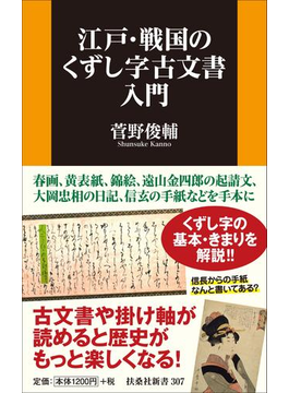 江戸・戦国のくずし字古文書入門(扶桑社新書)