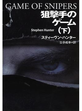 狙撃手のゲーム 下(扶桑社ミステリー)