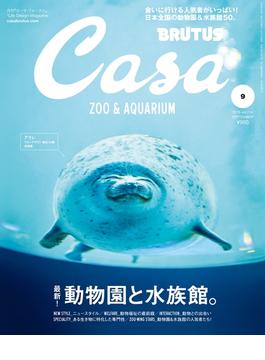 Casa BRUTUS (カーサ・ブルータス) 2019年 9月号 [最新! 動物園と水族館。](Casa BRUTUS)
