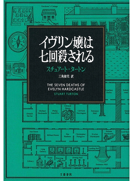 イヴリン嬢は七回殺される(文春e-book)