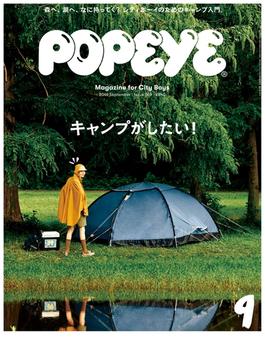 POPEYE(ポパイ) 2019年 9月号 [キャンプがしたい!](POPEYE)
