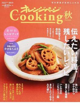 オレンジページCooking 2019秋
