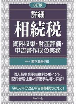 詳細相続税 資料収集・財産評価・申告書作成の実務 8訂版