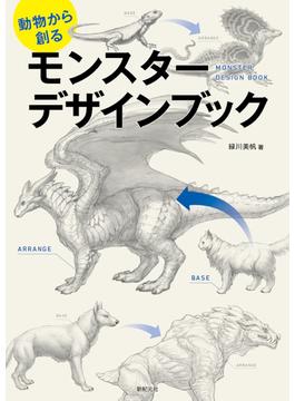 動物から創るモンスターデザインブック