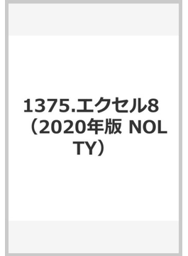 1375 エクセル8