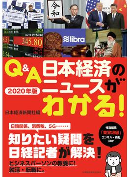 Q&A日本経済のニュースがわかる! 2020年版