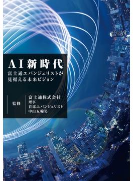 AI新時代 ~富士通エバンジェリストが見据える未来ビジョン~