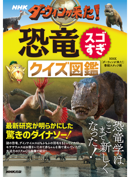NHKダーウィンが来た!恐竜スゴすぎクイズ図鑑