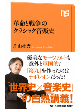 革命と戦争のクラシック音楽史(生活人新書)