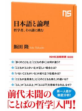 日本語と論理 哲学者、その謎に挑む(生活人新書)