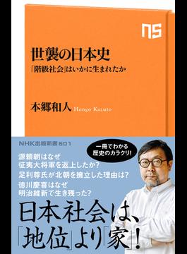 世襲の日本史 「階級社会」はいかに生まれたか(生活人新書)