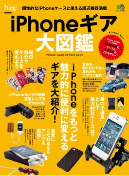 iPhoneギア大図鑑(flick!)