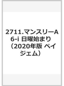 2711 ペイジェムマンスリーA6-i日曜