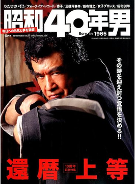 昭和40年男 2019年 10月号 [雑誌]