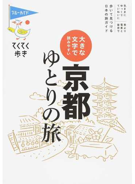 京都ゆとりの旅 大きな文字で読みやすい 第9版(ブルーガイド)